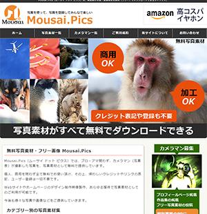 Mousai.Pics(ムーサイ ドット ピクス)画像素材を無料(フリー)でダウンロード