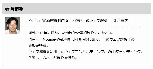 著者情報 Mousai上級ウェブ解析士