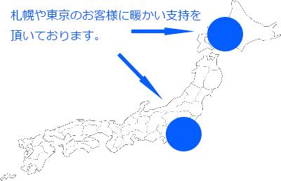 札幌や東京のお客様に暖かい支持をいただいて負いrます